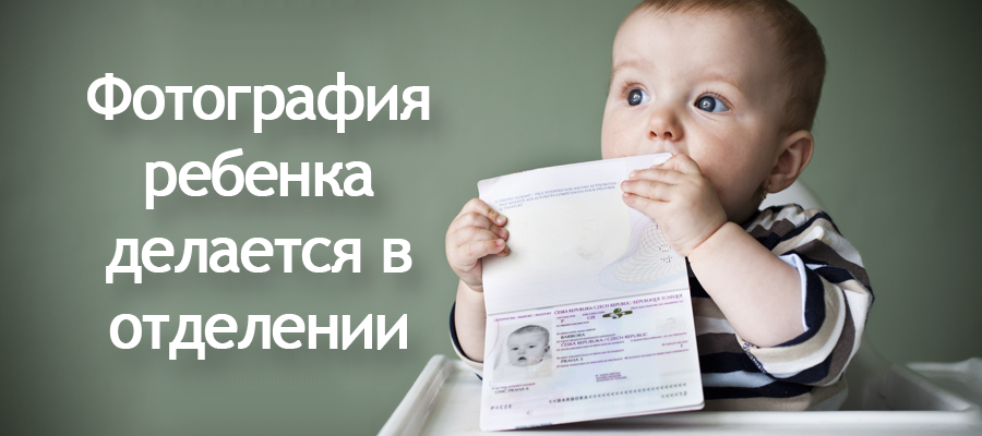 фотография ребенка в отделении МФЦ