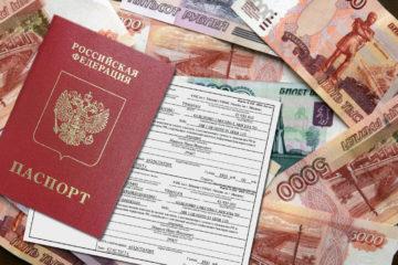 Изображение - Оплачиваем госпошлину на загранпаспорт mfc-gosposhlina-na-zagranpaportjpg-360x240