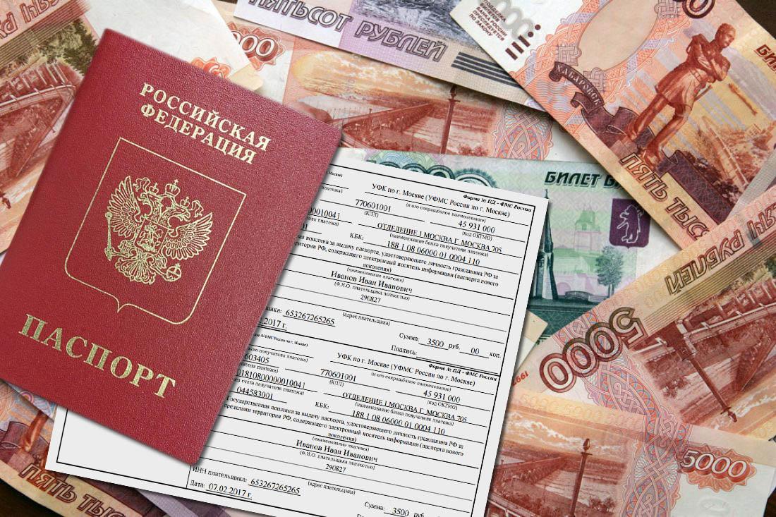 Реквизиты на загран паспорт старого образца при подачи через мфц