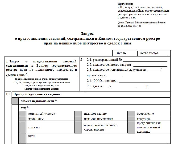 Изображение - Порядок получения выписки из рееста егрн через мфц vupiska-iz-EGRP-2