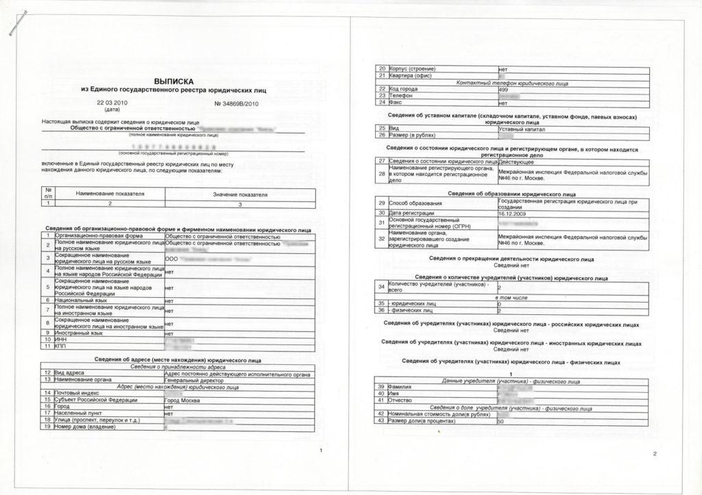Изображение - Порядок получения выписки из рееста егрн через мфц vupiska-iz-EGRP-3-1024x723