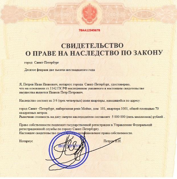 как зарегистрировать право собственности на дом в крыму кредит наличными в день обращения в спб