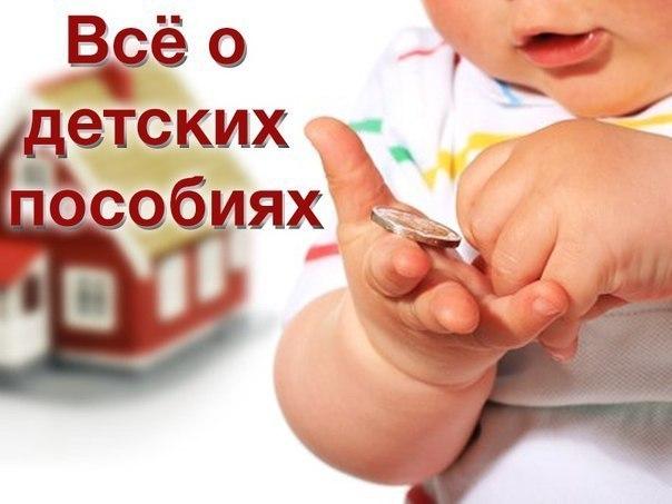 Нюансы оформления детских пособой