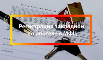 Регистрация закладной по ипотеки в МФЦ
