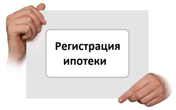 Регистрация ипотеки