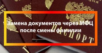 Замена документов в МФЦ
