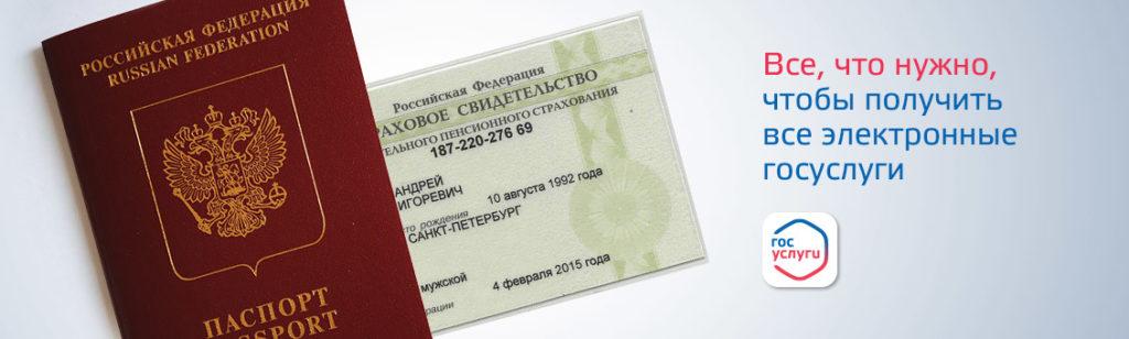 Нюансы регистрации на госуслугах