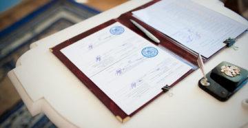 госпошлина при регистрации брака