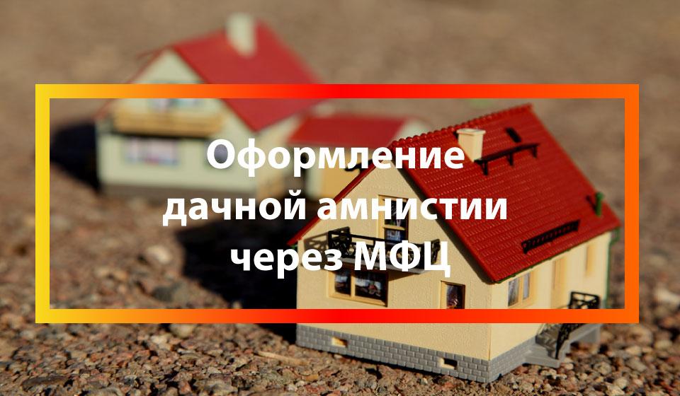 В каком мфц можно зарегистрировать дачный дом