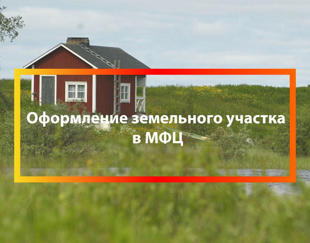 Мфц регистрация права собственности на земельный участок