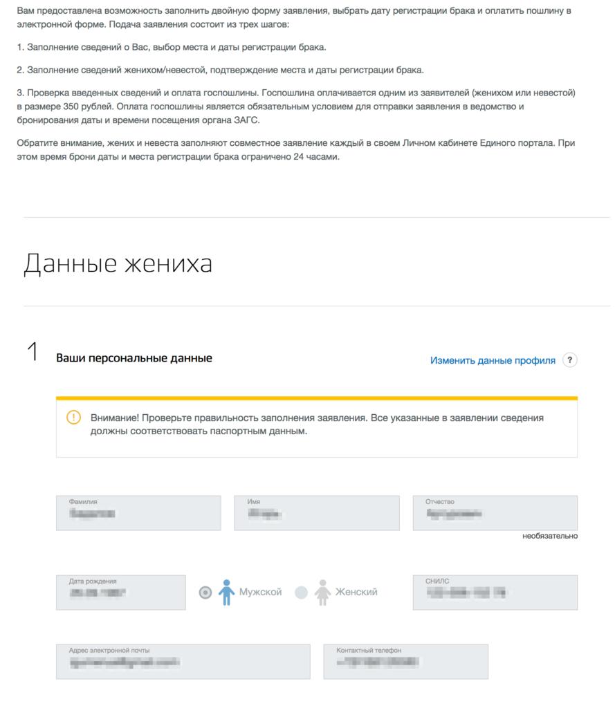 шаг 2 регистрация в гу