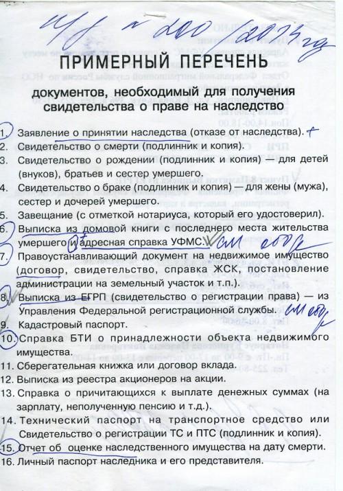 документы для вступления в наследство через МФЦ