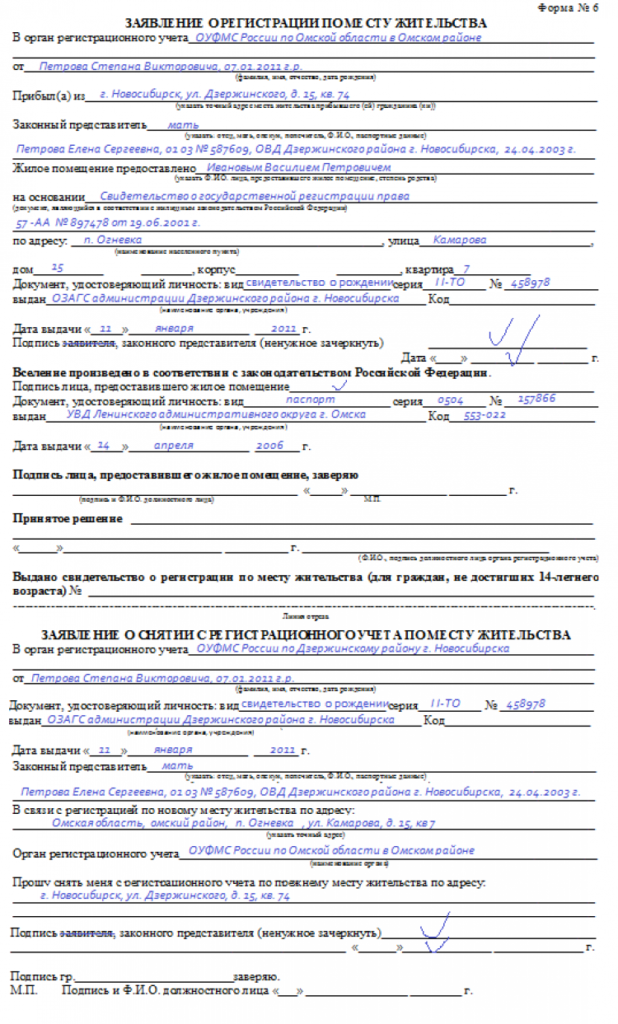 образец заявления о регистрации по месту жительства