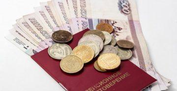 надбавка к пенсии через мфц