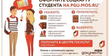 оформление социальной карты москвича в мфц